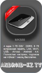Android TV Box в Алматы. Прокачай свой телевизор