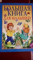 Большая книга для малышей.