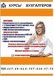 Курсы бухгалтеров и 1С-8.2 для начинающих.