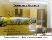 Фартуки для кухни в Алматы. Скинали в Алматы.