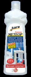 Метеор средство для чистки раковин,  ванн и т.д производство Израиль в