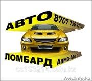 Кредиты под залог авто,  Автоломбард Алма-Ата 1