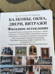 Балконы,  Окна,  Двери,  Витражи