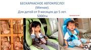 Детские бескаркасные автокресла