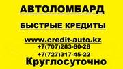 Автоломбард Алматы,  Денежные кредиты под залог авто,