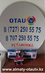 Продам спутниковое оборудование ОТАУ ТВ (OTAU TV) с установкой.