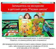 Приглашаем посетить наш детский развивающий центр в Алматы!