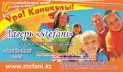 Дневной летний лагерь в Алматы