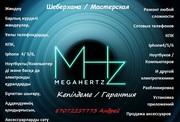 Мастерская Megahertz