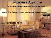 Жалюзи в Алматы. Ролл-шторы. Москитные сетки