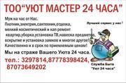 Установка телевизоров карнизов Алматы.