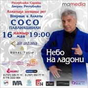16 мая в Алматы  сольный концерт Сосо Павлиашвили!