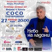 Впервые в Алматы сольный концерт Сосо Павлиашвили