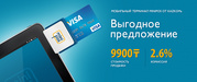 Minipos терминал за 9900 тенге,  с БЕСПЛАТНОЙ доставкой от ТОО