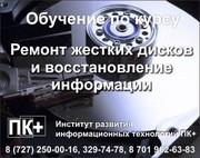 Ремонт  жестких дисков и восстановление информации