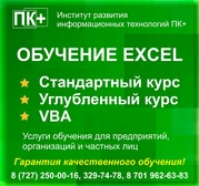 Excel углубленно