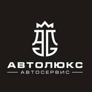 Автолюкс автосервис