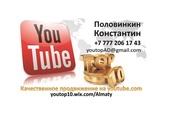 Интернет маркетинг в Алматы