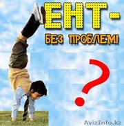 Подготовка к ЕНТ !!!