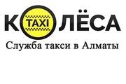 Услуги Такси Колёса Алматы