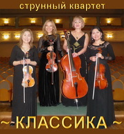Струнный квартет ,  музыканты на свадьбу,  юбилеи,  корпоративы в Алматы