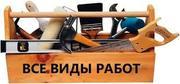полная отделка и ремонт квартир и домов