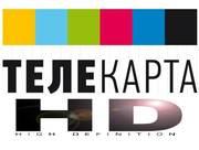 Спутниковое телевидение ТЕЛЕКАРТА HD - установка комплекта . Акция!