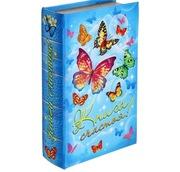 Шкатулка-книга Книга счастья 46362
