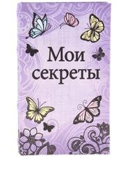Ключница книжка Мои секреты с бабочками 46366