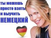 Курсы немецкого языка в Алматы