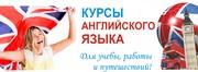Курсы Английского Языка в Алматы и Астане