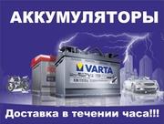 Купить аккумулятор в Алматы