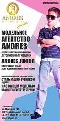 Детское модельное агентство и школа актерского мастерства ANDRESJunior