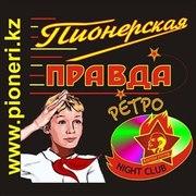 Приглашаем провести предновогодние и новогодние банкеты в Алматы