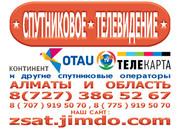 Подключить Отау ТВ,  Телекарту,  Континент,  Триколор,  НТВ Плюс здесь! Спутниковое ТВ.