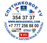 Цифровое спутниковое телевидение FullHD в Алматы и Алматинской области
