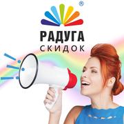 Радуга Скидок
