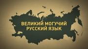 Русский язык для ДЕТЕЙ от Open Door!