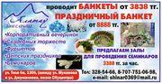 Удобное расположение конференц зала в центре г.Алматы