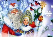 Заказ Деда Мороза и Снегурочки на дом детям