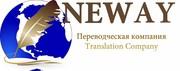 Перевод на английский язык
