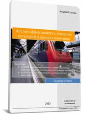 Книга 'Анализ эффективности товарных категорий и брендов компании'