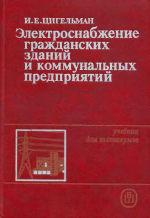 Книга Цигельман И.Е. Электроснабжение гражданских зданий и коммунальны