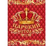 Скатерть Царский стол 46433