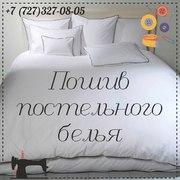 Пошив постельного белья и домашнего текстиля