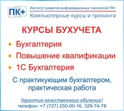 Курсы бухгалтера в Алматы