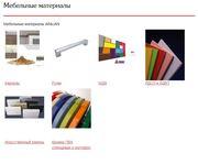 Мебельная фурнитура,  ЛДСП,  МДФ плиты,  кромка ПВХ,  ручки
