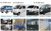 Катафалки,  Автобусы на похороны в Алматы