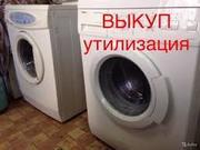 Утилизация стиральных машин,