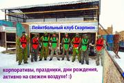 Пейнтбольный клуб парк Скорпион за грэсом